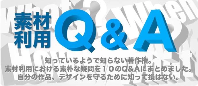 素材利用Q and A